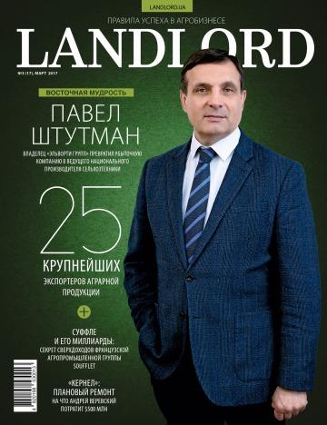 Landlord (Землевласник) №3 03/2017