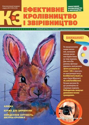 Эффективное Кролиководство и Звероводство №3 03/2017