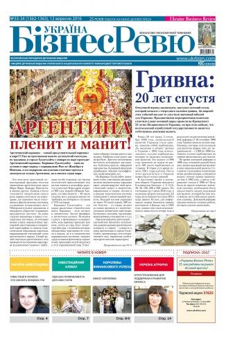 Україна Бізнес Ревю №33-34 09/2016
