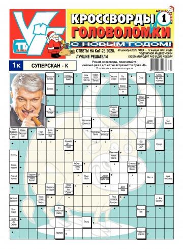 Кроссворды и головоломки №1 01/2021