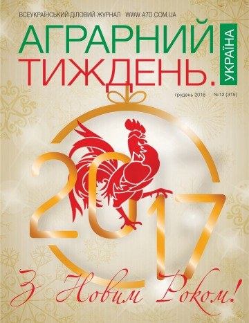 Аграрний тиждень.Україна №12 12/2016