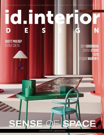 ID.Interior Design №4 04/2020