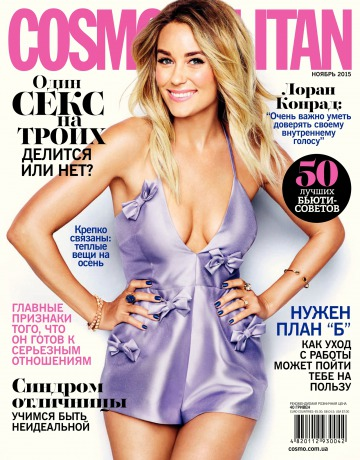 Cosmopolitan в Украине №11 11/2015