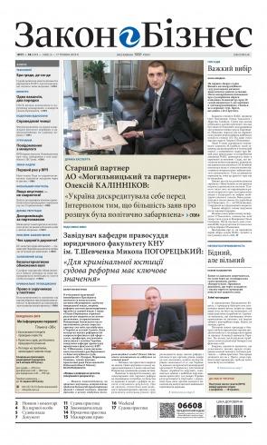 Закон і Бізнес (українською мовою) №17-18 05/2019