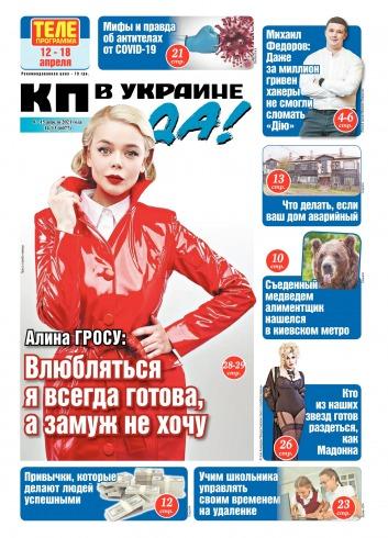 КП в Украине (четверг) №14 04/2021