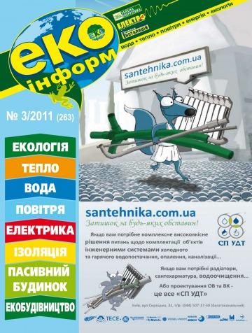 ЕКО інформ №3 03/2011