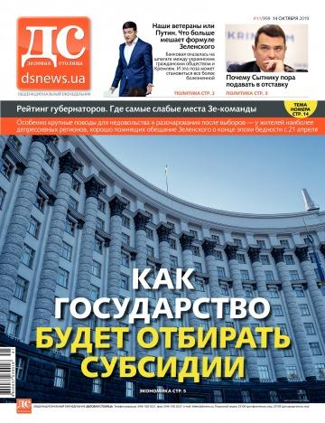 Деловая столица №41 10/2019