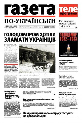 Газета по-українськи №48 11/2020