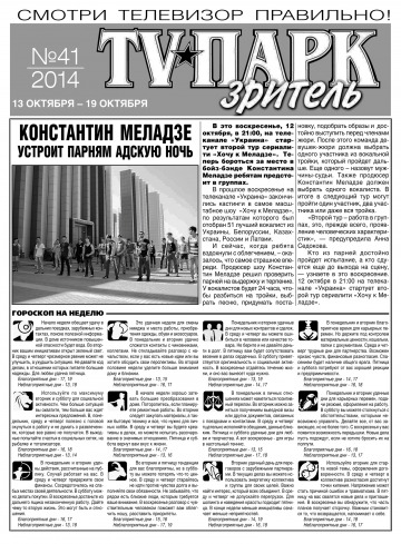 TV-Парк. Зритель №41 10/2014