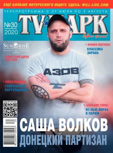 TV-Парк №30 07/2020