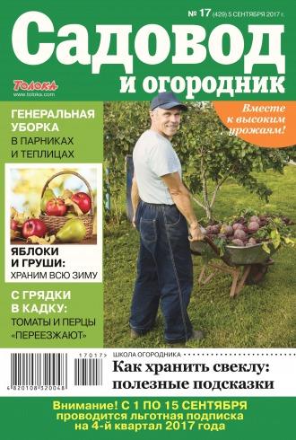 Садовод и огородник №17 09/2017