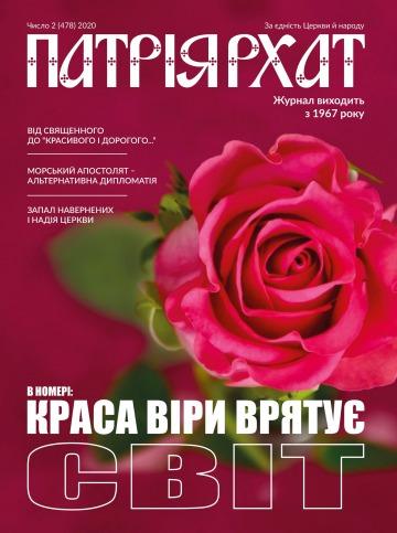 ПАТРІЯРХАТ №2 03/2020