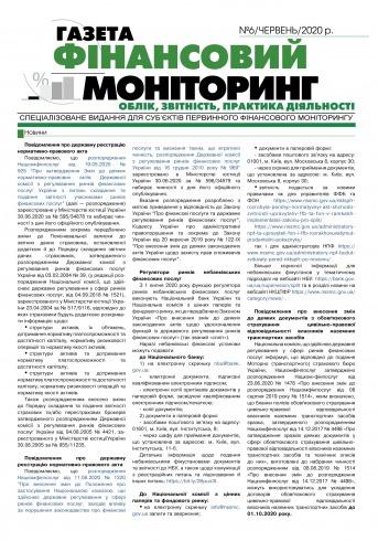 Фінансовий моніторинг №6 06/2020