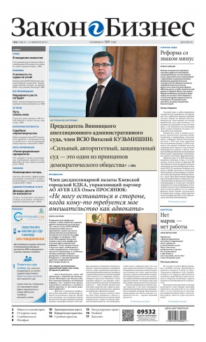 Закон и Бизнес (на русском языке) №6 02/2014