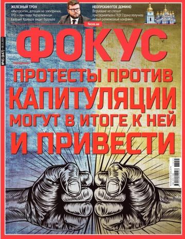 Еженедельник Фокус №45 11/2019