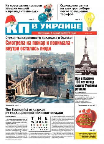 Комсомольская правда №188 12/2019
