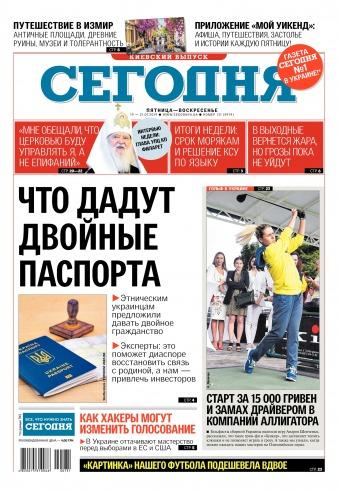 Сегодня. Киевский выпуск №131 07/2019