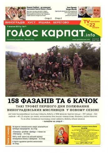 Голос Карпат.ІНФО №71 10/2015