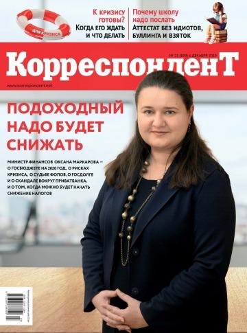 Корреспондент №23 12/2019