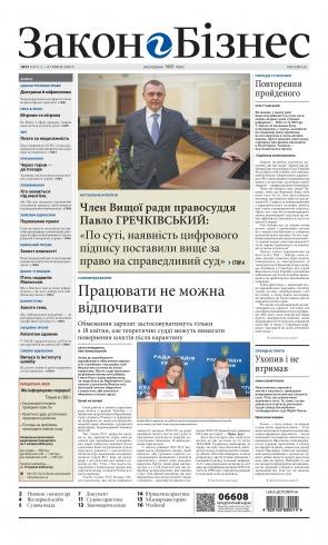 Закон і Бізнес (українською мовою) №17 05/2020