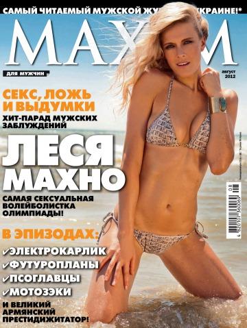 Maxim №8 08/2012