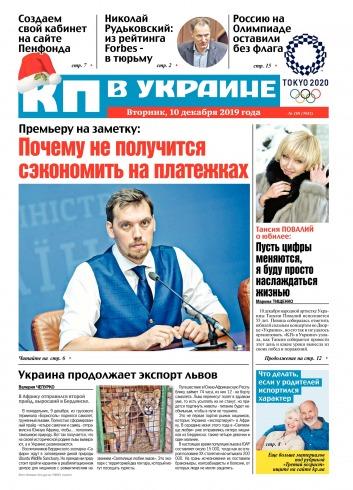 Комсомольская правда №189 12/2019