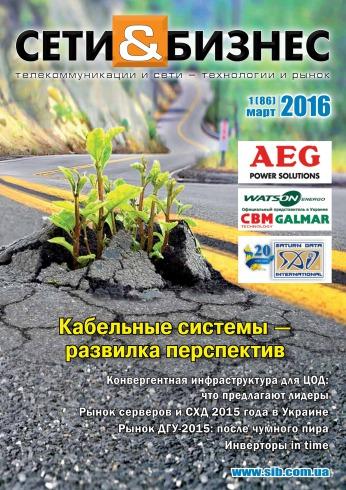 Сети и бизнес №1 03/2016