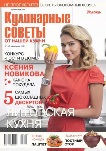 Кулинарные советы от нашей кухни №2 02/2015