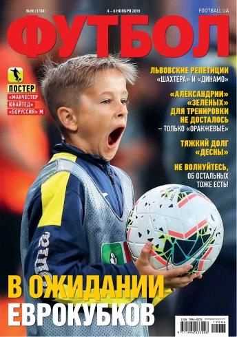 Футбол №86 11/2019