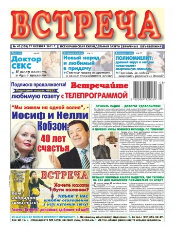 Газеты И Журналы О Знакомствах