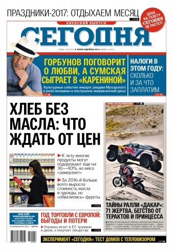 Сегодня. Киевский выпуск №4 01/2017