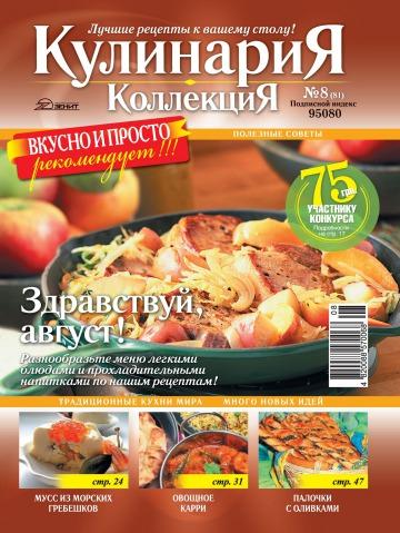 Кулинария. Коллекция №8 08/2011