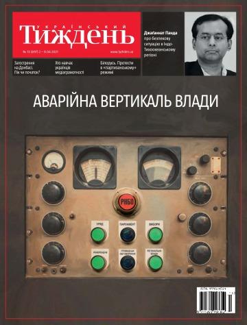Український Тиждень №13 04/2021