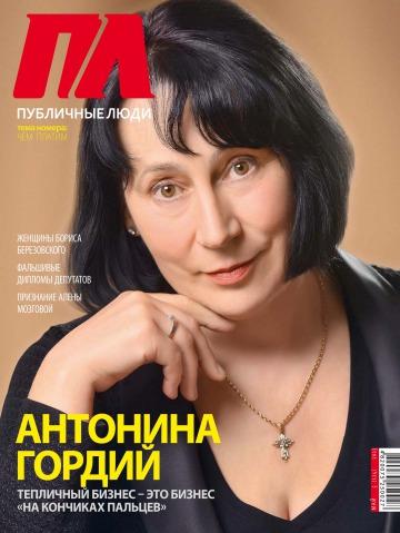 Публичные люди №5 05/2013