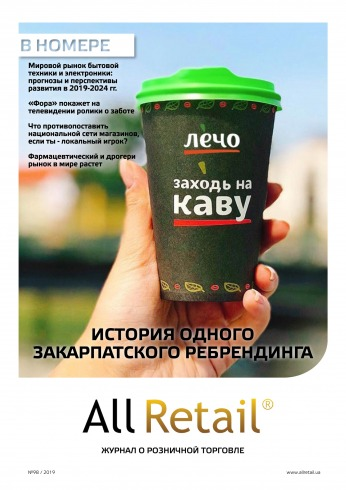 All Retail №98 11/2019