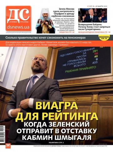 Деловая столица №5 03/2020