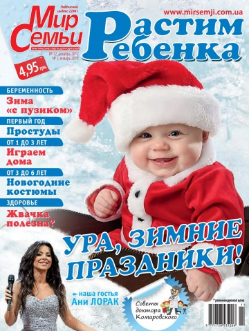 Мир семьи №12-1 12/2012