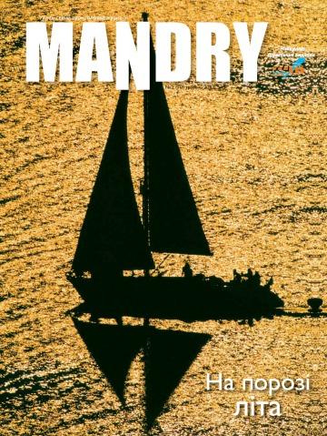Mandry №2 05/2013
