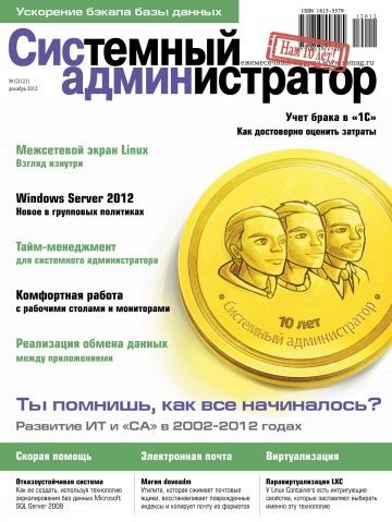 Системный администратор №12 12/2012