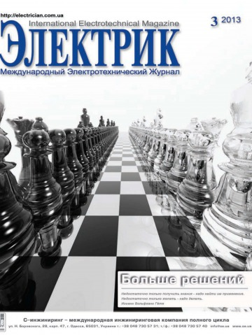 Електрик. Міжнародний електротехнічний журнал №3 03/2013