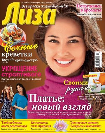 Лиза №43 10/2012