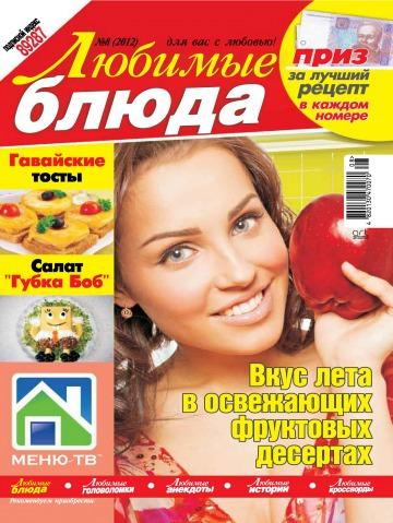 Любимые блюда №8 08/2012
