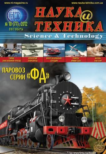 Наука и техника №10 10/2012