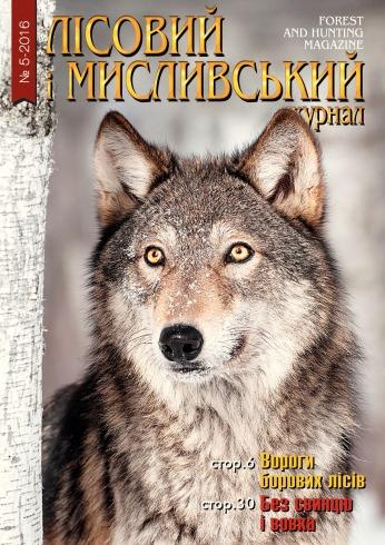 Лісовий і мисливський журнал №5 10/2016