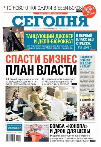 Сегодня. Киевский выпуск №162 09/2019