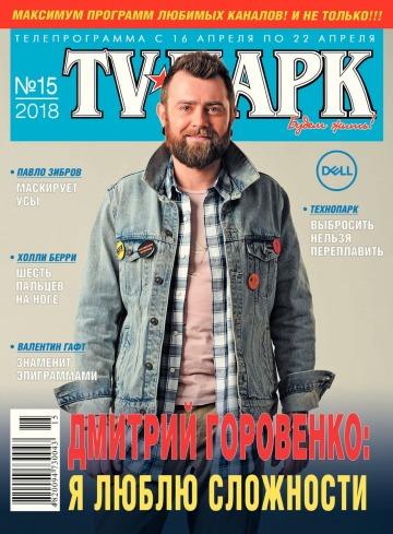TV-Парк №15 04/2018