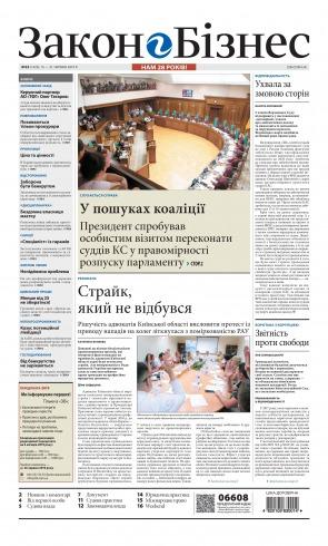 Закон і Бізнес (українською мовою) №23 06/2019