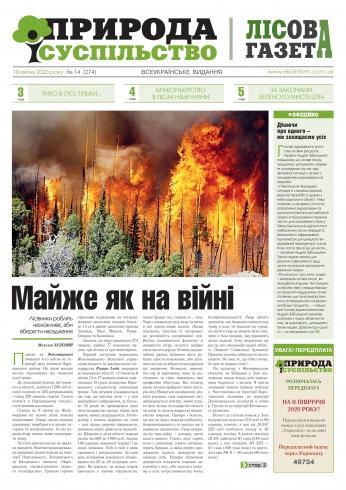 Природа і суспільство №14 04/2020