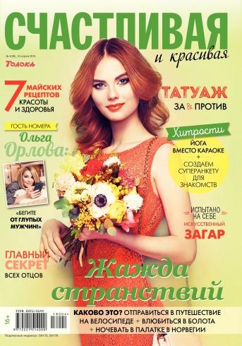 Журнал Счастливая и красивая №4 Апрель 2018 - читайте онлайн journals.ua ee00f1904ff