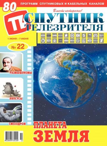 Спутник телезрителя №22 05/2020